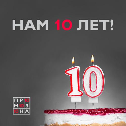 Нам 10 лет!